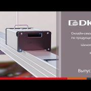 ОНЛАЙН-СЕМИНАР: Все преимущества системы Шинопроводов ДКС перед обычной прокладкой кабеля