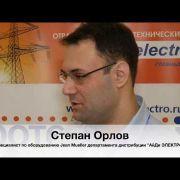 """Степан Орлов, """"АйДи Электро"""". Безопасность электросетей."""