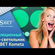 SDSBET | Новинка! Прорывное решение для LED-освещения | Светильник  Kometa для жилых помещений