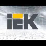 Группа компаний IEK: Мы управляем энергией!