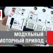 Модульный моторный привод EKF