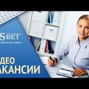 SDSBET | Видео-Вакансии | Вакансия инженера-проектировщика [SDSBET]