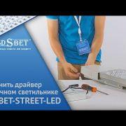 Как заменить драйвер в уличном светильнике SDSВЕТ-STREET-LED | Светодиодные светильники [SDSBET]
