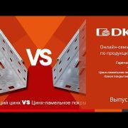 ОНЛАЙН-СЕМИНАР: Горячий цинк или Цинк-ламельное покрытие? Что выбрать и какое покрытие лучше?