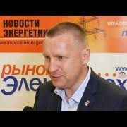 Валерий Бобрышов, КЭАЗ: на рынке электротехники стагнация спроса