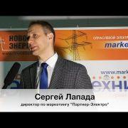 """Сергей Лапада, """"Партнер-Электро"""": кабельный рынок в стадии стагнации"""