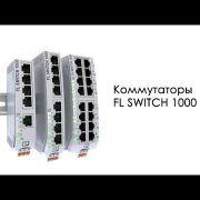 FL SWITCH 1000: новое поколение неуправляемых коммутаторов от Phoenix Contact