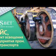 SDSBET | Кейс | Предприятие промышленного железнодорожного транспорта г.Электросталь  [SDSBET]