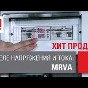 Реле напряжения и тока MRVA