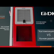 Embedded thumbnail for Преимущества кастомизации от ДКС по сравнению с ручной доработкой корпусов