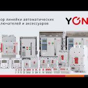 Embedded thumbnail for Обзор линейки автоматических выключателей и аксессуаров YON