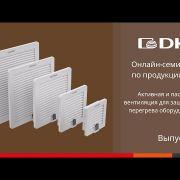 """Embedded thumbnail for ОНЛАЙН-СЕМИНАР: Система контроля микроклимата от компании ДКС """"RAM klima"""""""