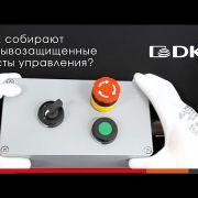 """Embedded thumbnail for Производство взрывозащищенных постов управления """"Armex"""""""