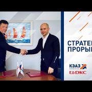 Embedded thumbnail for Стратегическое сотрудничество завода КЭАЗ и ДКС