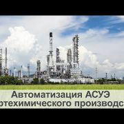 Embedded thumbnail for Автоматизация АСУЭ нефтехимического производства | Кейс Phoenix Contact и СервисМонтажИнтеграция