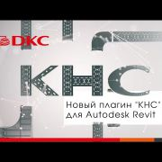Embedded thumbnail for Видеоинструкция по плагину КНС для Autodesk Revit