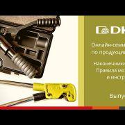 Embedded thumbnail for ОНЛАЙН-СЕМИНАР: Наконечники ТМЛ для оконцевания проводников, инструменты и особенности монтажа