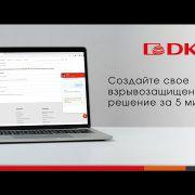 Embedded thumbnail for Сервис по подбору взрывозащищенного оборудования ДКС | Создай свое уникальное решение за 5 минут!