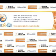 "Embedded thumbnail for Электросайт года 2020. Церемония объявления победителей конкурса журнала ""Рынок Электротехники"""
