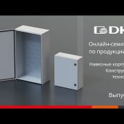 "Embedded thumbnail for ОНЛАЙН-СЕМИНАР: Навесные корпуса ""RAM block"" серии ST. Конструкция и технологии"