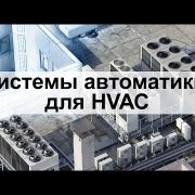 Embedded thumbnail for Системы автоматики для HVAC | Видеокейс Phoenix Contact и НПТ Климатика