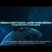Embedded thumbnail for ИБП KEHUA - источник энергии для развития 5G