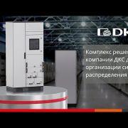 Embedded thumbnail for Ключевые возможности комплексного решения ДКС для организации систем распределения электроэнергии