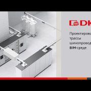 Embedded thumbnail for Видеоинструкция по плагину Hercules для Autodesk Revit