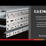 Embedded thumbnail for ОНЛАЙН-СЕМИНАР: Решение задачи по прокладке кабеля на большие расстояния