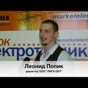 Embedded thumbnail for Леонид Попик, директор ООО «ЛИГА ОПТ»