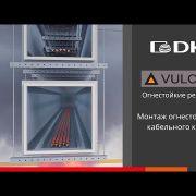 """Embedded thumbnail for Видеоинструкция по сборке огнестойкого кабельного короба на основе плит DG серии """"Vulcan"""""""